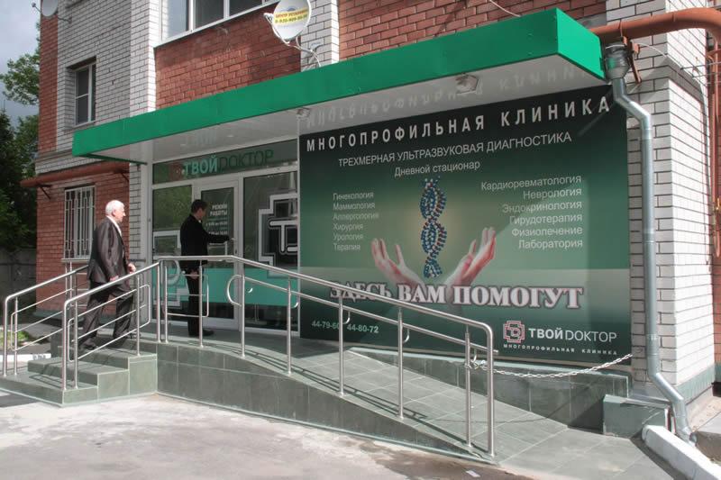 vxod-v-kliniku_thumb